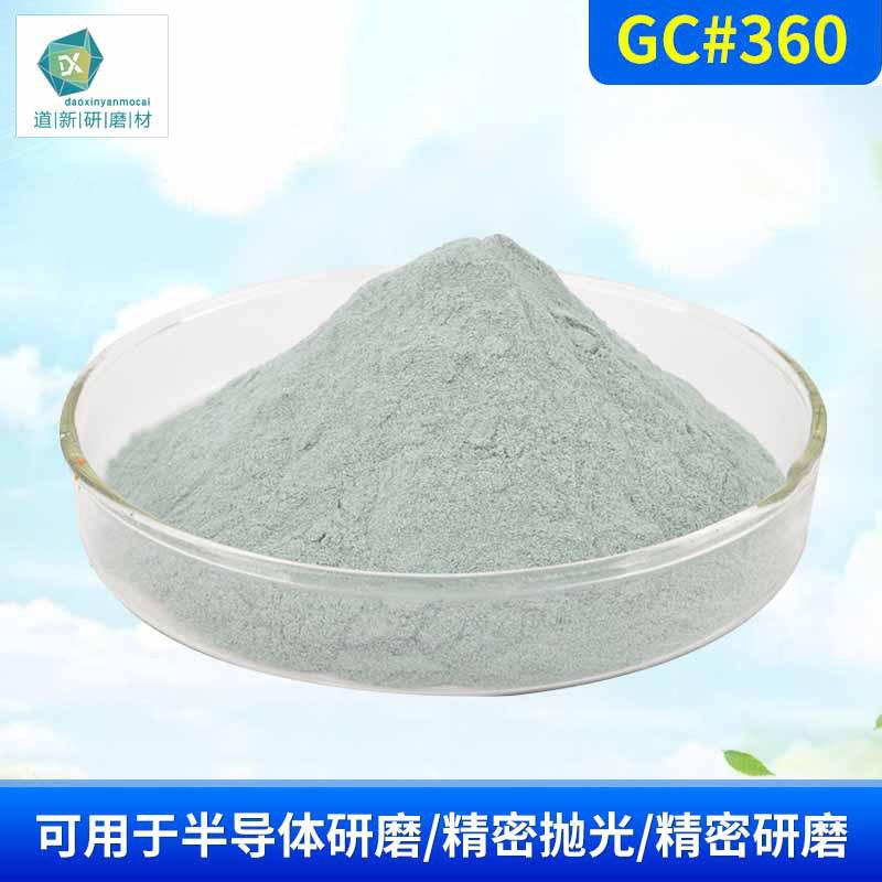 绿碳化硅微粉GC#360