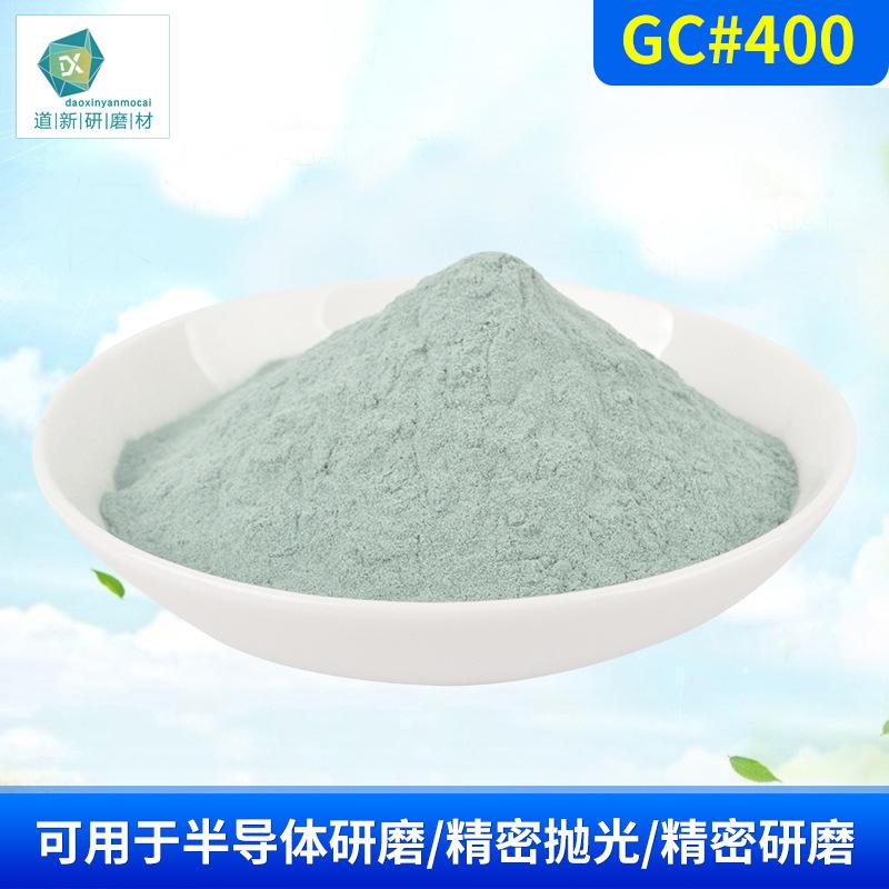 绿碳化硅微粉GC#400